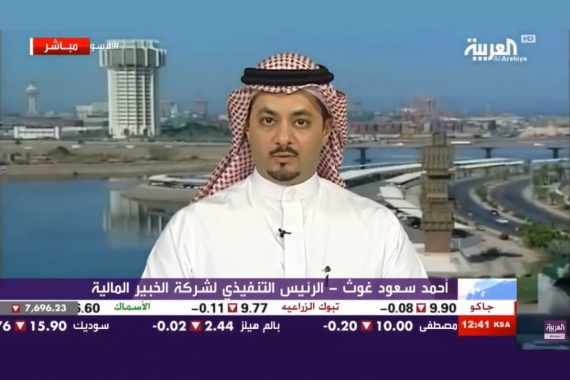 Interview with the CEO of Alkhabeer Capital about Alkhabeer REIT on Al Arabia TV