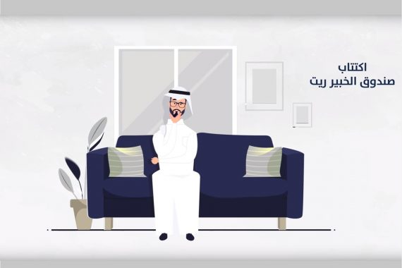 TV Commercial for Alkhabeer REIT IPO
