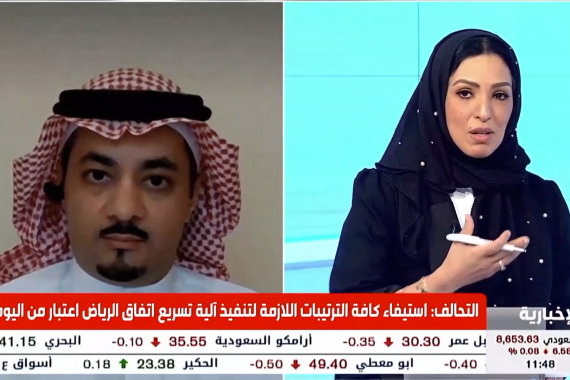 Interview with the CEO of Alkhabeer Capital about Alkhabeer Income Fund on Al Ekhbariya TV